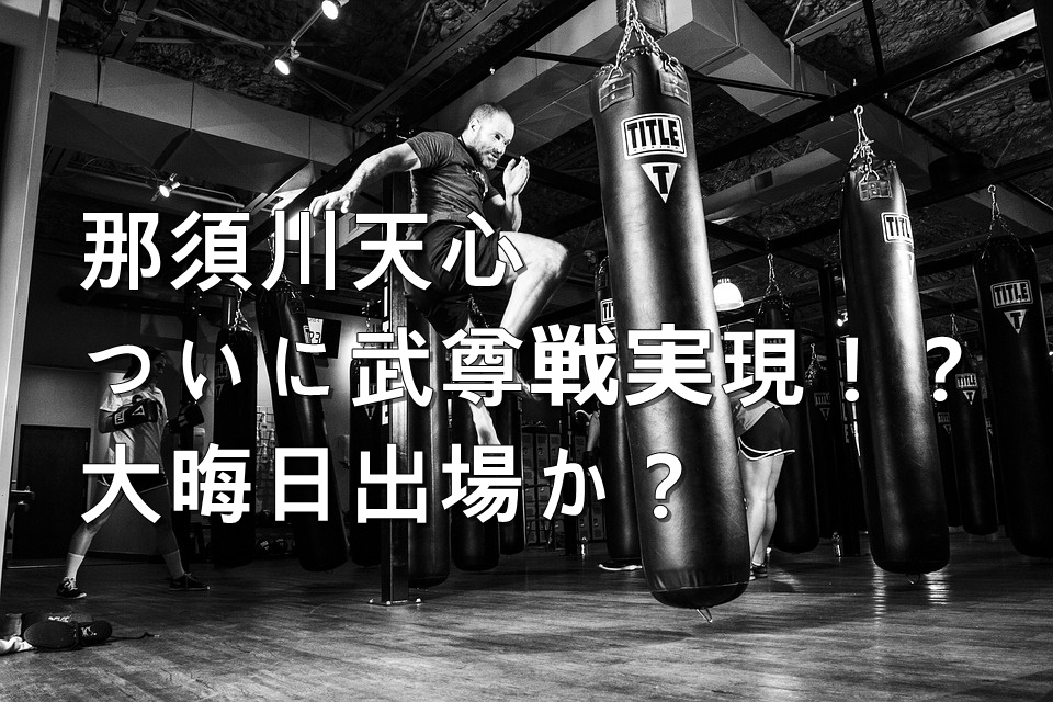 2019 大晦日 格闘技 大晦日を楽しもう④石井慧 vs.ジェイク・ヒューン