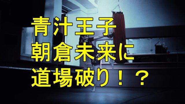 青汁王子 朝倉未来
