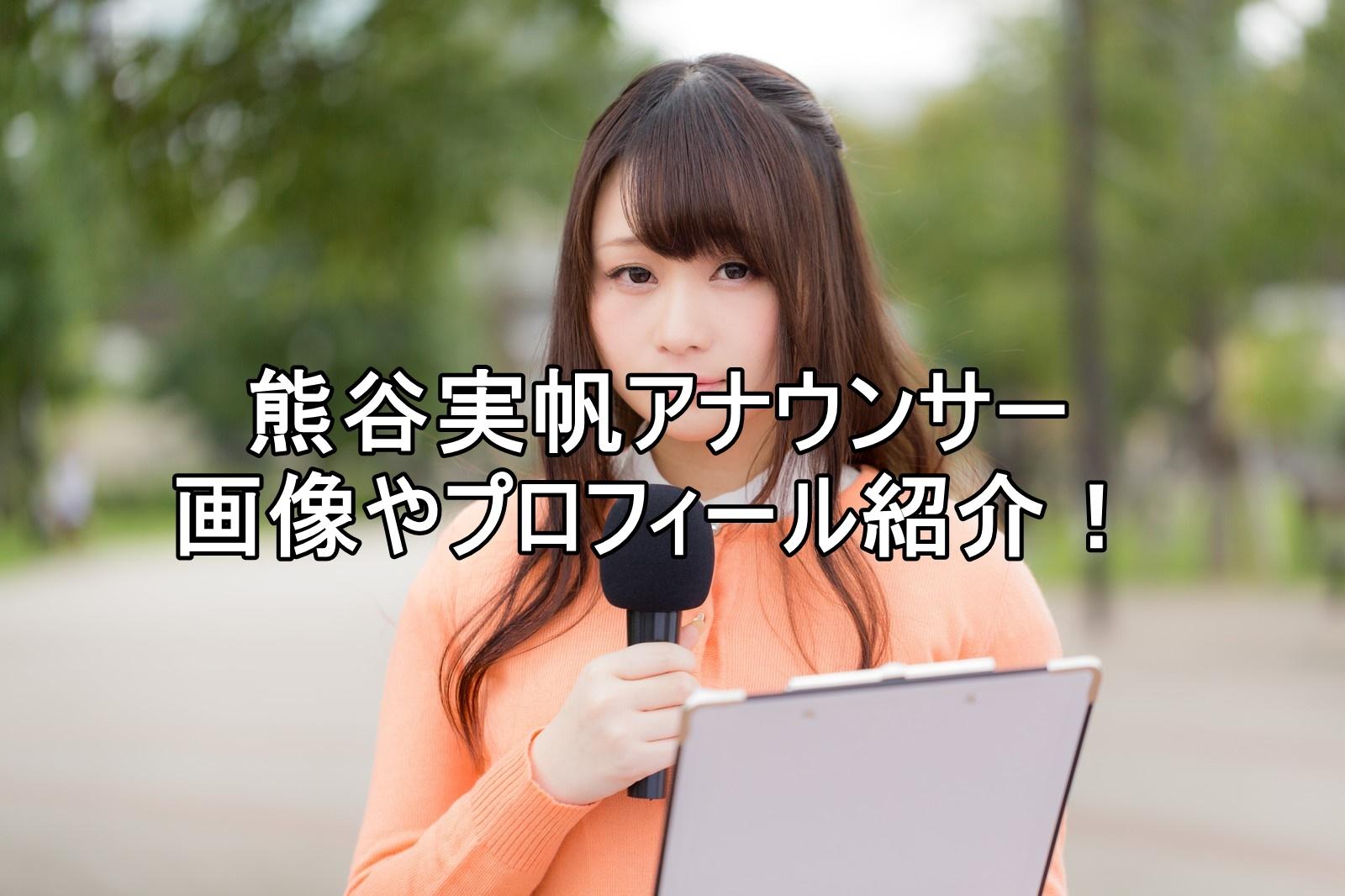 ニッポン 熊谷 放送 美帆