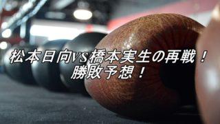 松本日向 橋本実生