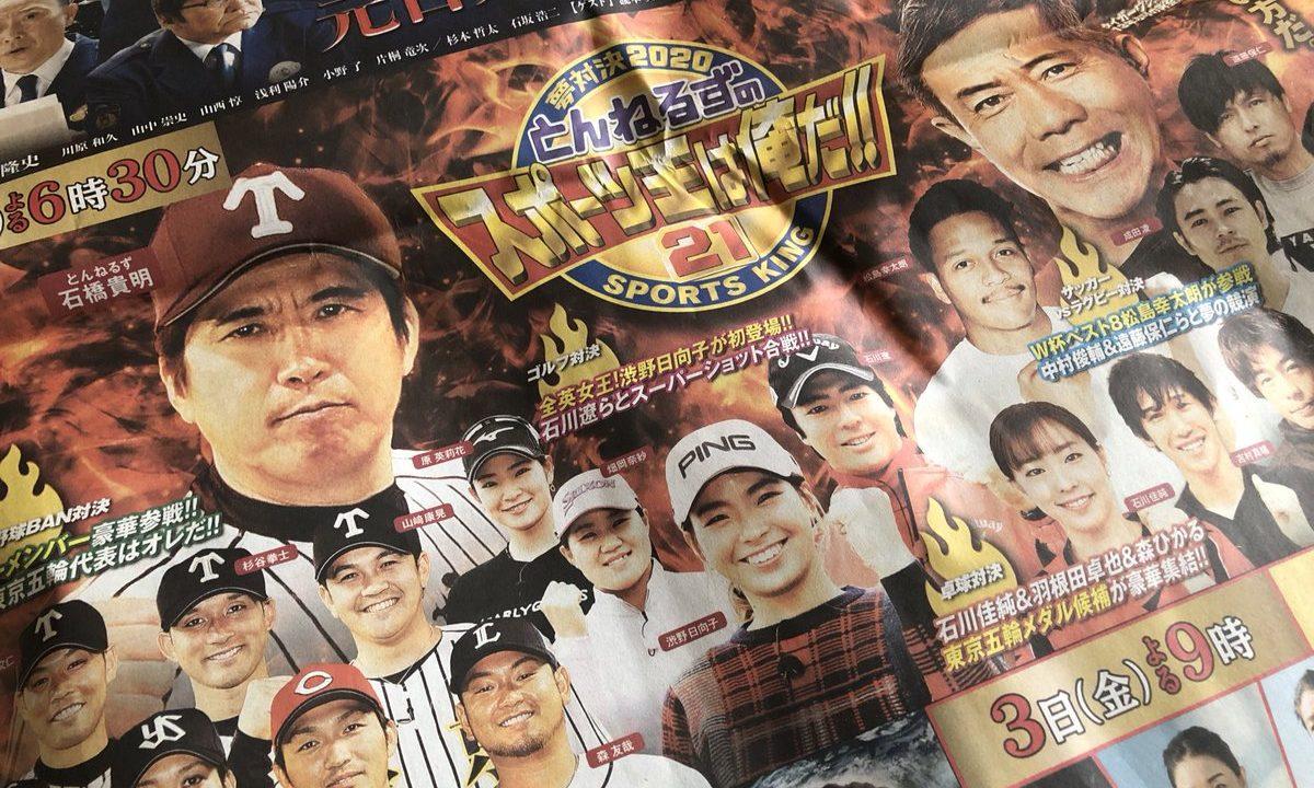 スポーツ王 野球