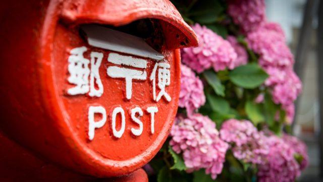 青梅市 コロナ どこ 青梅郵便局