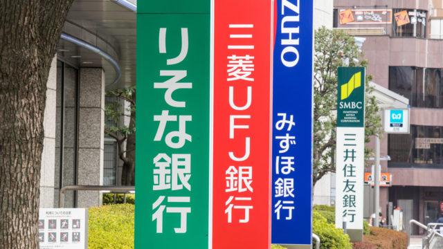 江戸川区 三菱UFJ銀行 小松川支店 場所 どこ コロナ