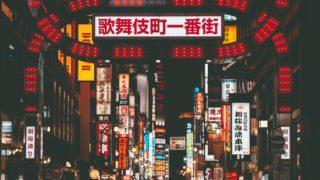 歌舞伎町 コロナ どこ キャバクラ 風俗